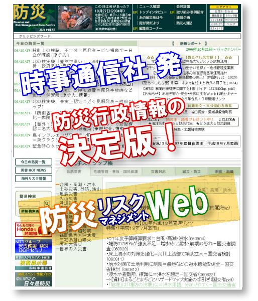 時事通信発信 防災Web