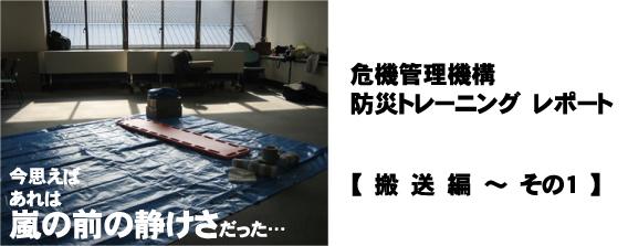 防災トレーニングレポート 搬送編〜その1