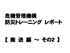 防災トレーニングレポート 搬送編〜その2